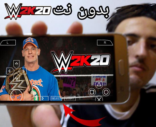 تحميل لعبة المصارعة WWE 2k20 للأندرويد على ppsspp برابط مباشر من ميديا فاير بجرافيك عالي جدا