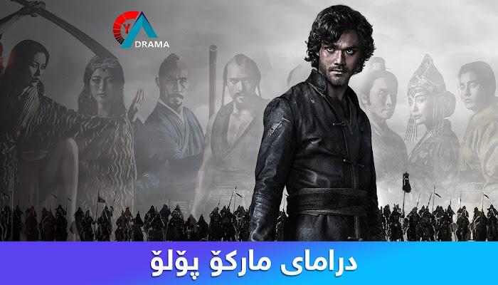 Dramay Marko Polo Alqay 8