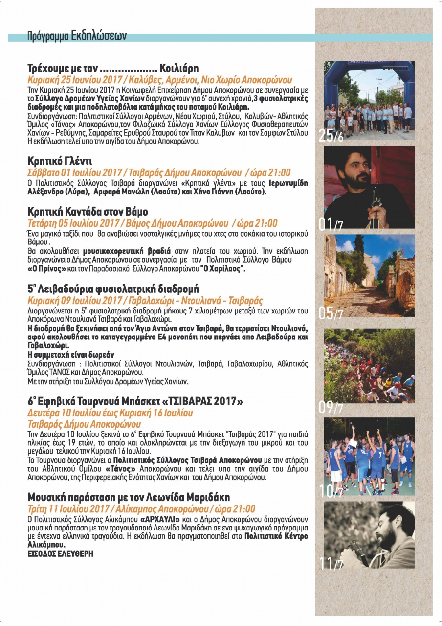 42dc8e0d85d Συνεχίζονται οι καλοκαιρινές εκδηλώσεις στον δήμο Αποκόρωνα | crete ...