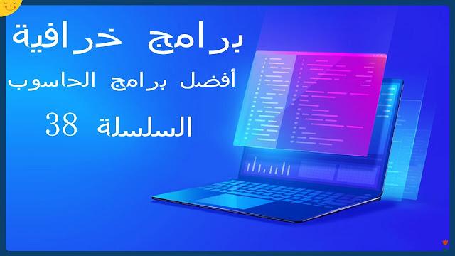 تحميل أفضل برامج الكمبيوتر المجانية