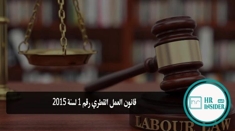 تحميل قانون العمل القطري رقم 1 لسنة 2015
