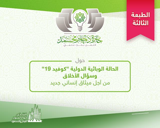 جائزة د.مهاتير محمد للإبداع الفكري 2020
