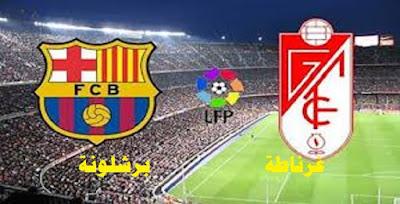 مشاهدة مباراة غرناطة وبرشلونة بث مباشر كورة لايف  اليوم في الدوري الاسباني