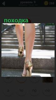 275 слов по лестнице поднимается женщина с плавной походкой 9 уровень