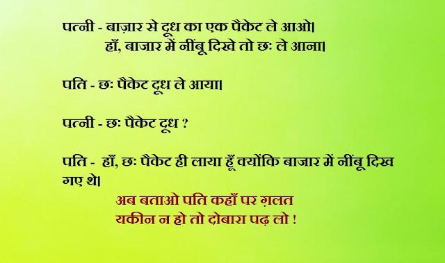 pati patni jokoe in hindi funny joke