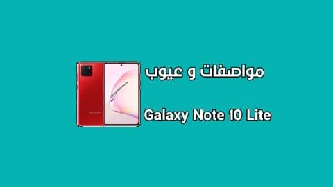 سعر و مواصفات SAMSUNG Galaxy Note 10 Lite - مميزات و عيوب هاتف سامسونج جالاكسي نوت 10 لايت