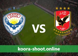 بث مباشر الأهلي والنصر المصري اليوم بتاريخ 14/04/2021 كأس مصر