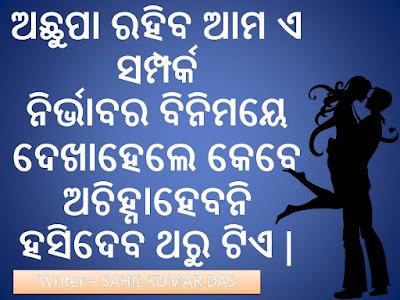 50+ Odia Shayari Love~Photo Download {Odia Love Shayari}, odia shayari by sahil kumar das