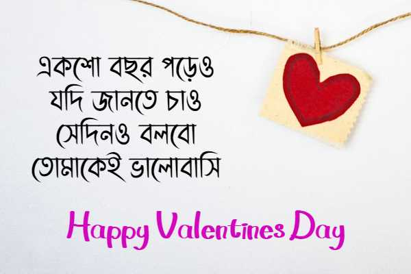 Happy Valentines Day Images In Bengali