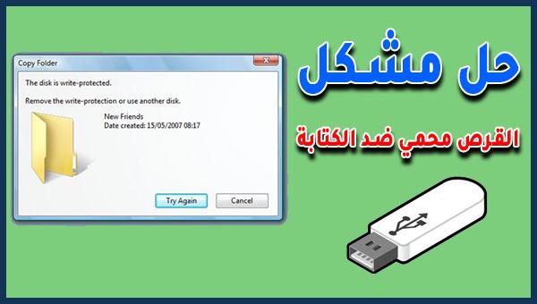 حل مشكلة USB القرص محمي ضد الكتابة | The Disk Is Write Protected