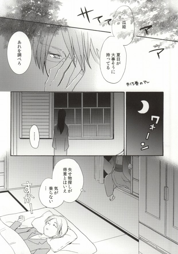 Trang 22 - Ito Yuuyu - Natsume Yuujinchou Doujinshi (- Shisui) - Truyện tranh Gay - Server HostedOnGoogleServerStaging