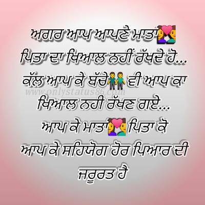 Whatsapp Punjabi Status