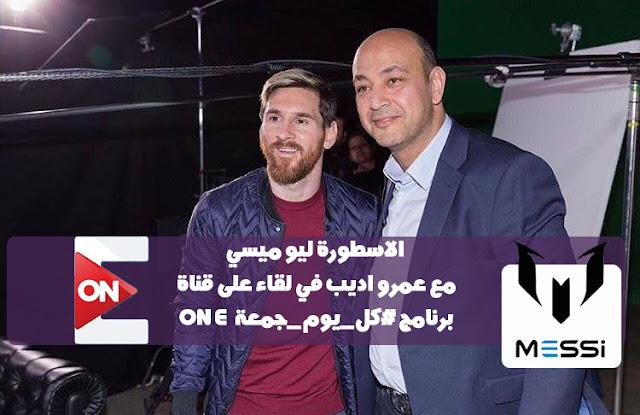 مشاهدة برنامج كل يوم حلقة ميسي مع عمرو اديب يوم الجمعة 27/1/2017 يوتيوب عمرو اديب وميسي
