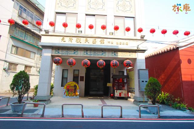 元清觀民藝館