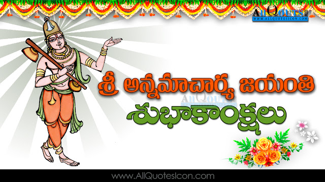 Telugu-Annamacharya-Jayanthi-Telugu-quotes-Whatsapp-images-Facebook-pictures-wallpapers-photos-greetings-Thought-Sayings-free