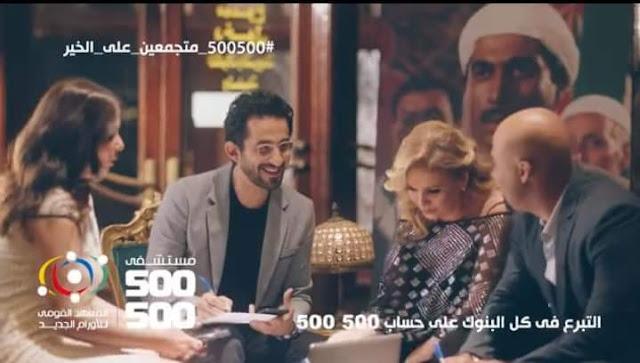 الفيديو نجوم شاركون في إعلان عن مبادرة 500 500 باسم الراحل أحمد زكي