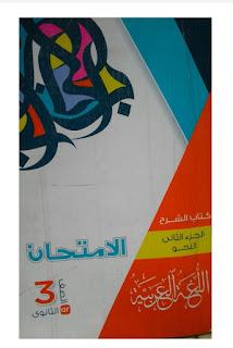 كتاب الامتحان في اللغه العربيه للصف الثالث الثانوي، ملخص الامتحان لغة عربية ثانوية عامة 2021