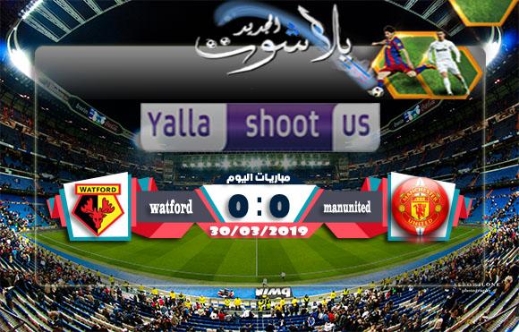 اهداف مباراة مانشستر يونايتد وواتفورد اليوم 30-03-2019 الدوري الانجليزي