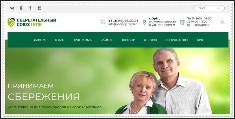 Мошеннический сайт sbersoyuzkpk.ru – Отзывы, развод, платит или лохотрон? Мошенники КПК «Сберегательный союз»