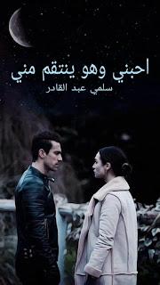 رواية احبني وهو ينتقم مني كامله بقلم سلمي عبد القادر