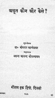 Achoot Kon Or Kaise By Bhimrao Ambedkar books pdf download