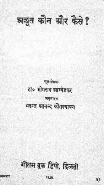 Achoot Kon Or Kaise By Bhimrao Ambedkar books pdf download   freehindiebooks.com