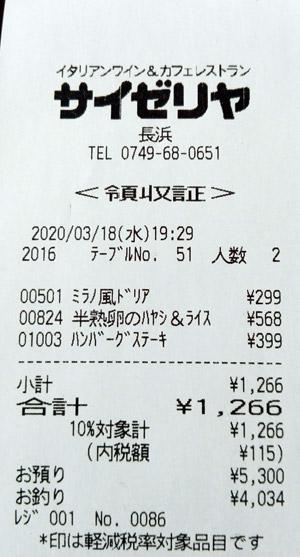 サイゼリヤ 長浜店 2020/3/18 飲食のレシート