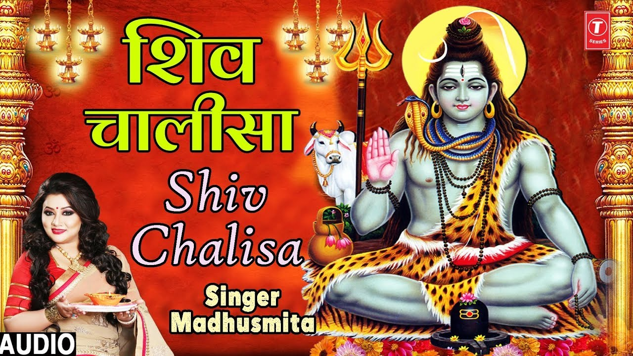 Shiv Chalisa PDF Download