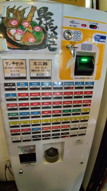 大地のうどん【福岡グルメ】食券