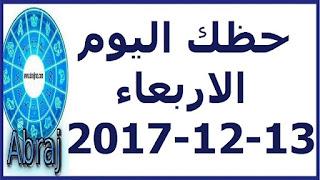 حظك اليوم الاربعاء 13-12-2017