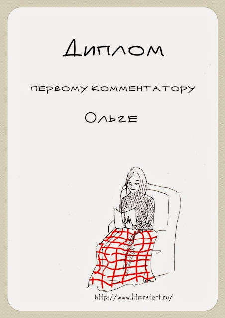 Эвелина Васильева. Диплом первому комментатору
