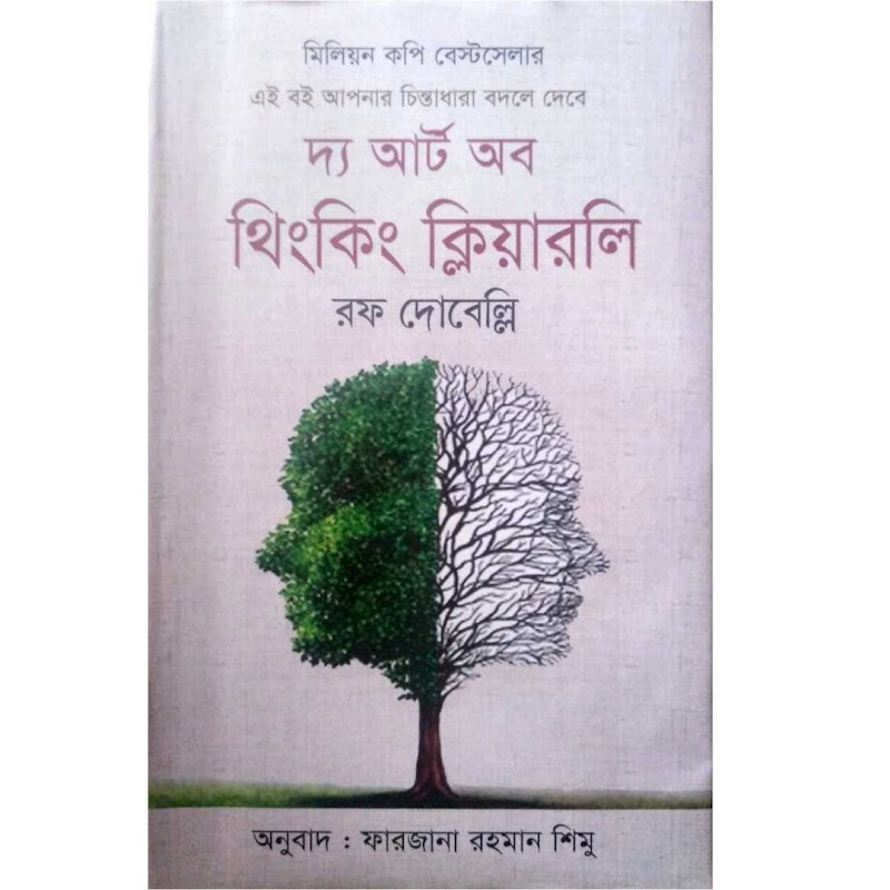 দ্য আর্ট অব থিংকিং ক্লিয়ারলি pdf download || The Art of thinking Clearly Bangla pdf download