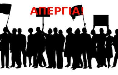 ΑΔΕΔΥ. Απεργία την Τρίτη 18 Φεβρουαρίου 2020 για το ασφαλιστικό
