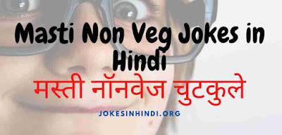 Masti Non Veg Jokes in Hindi