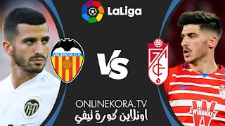 مشاهدة مباراة فالنسيا وغرناطة بث مباشر اليوم 21-03-2021 في الدوري الإسباني