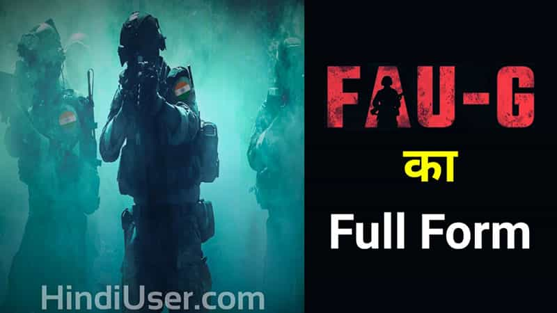 faug full form in hindi