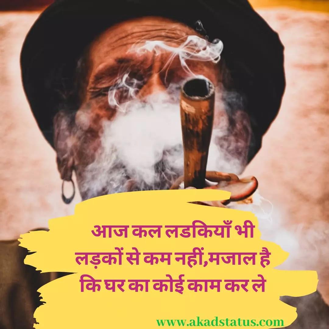 Cigaratte shahari images, Cigaratte attitude images , stylish Cigaratte quotes, Smoking attitude images, Cigaratte boy images, smoker boy status