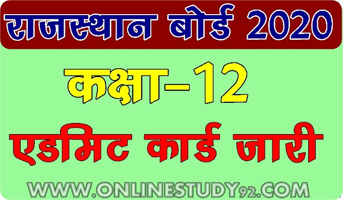 Rajasthan RBSE 12th Exam 2020 Admit Card: राजस्थान बोर्ड 12वीं एग्जाम 2020 एडमिट कार्ड जारी,