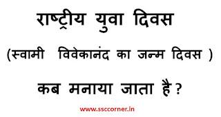 राष्ट्रीय युवा दिवस (स्वामी  विवेकानंद का जन्म दिवस ) कब मनाया जाता है