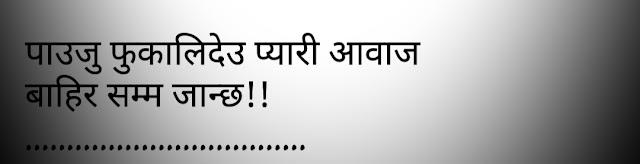 Nepali sayari funny Sayari