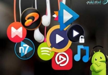 أفضل 5 تطبيقات لتشغيل وسماع الموسيقى للاندرويد 2020 :: إبداع تقني