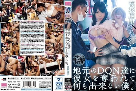 MIAE-228   中文字幕 – 女友被混混們睡走卻無力抵抗 高杉麻里