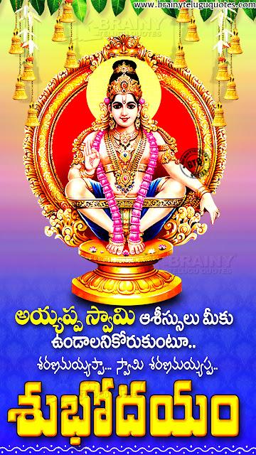 telugu good morning quotes, good morning bhakti quotes in telugu, lord ayyappa stotram in telugu