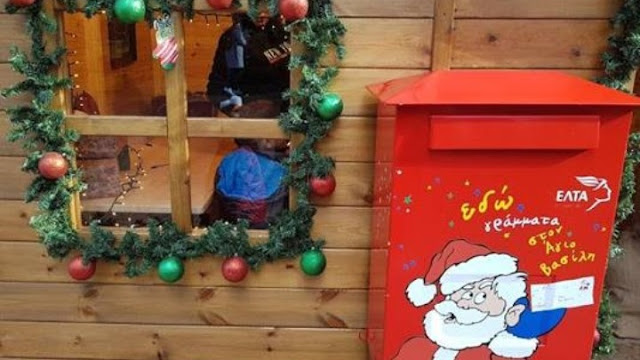 Και φέτος τα ΕΛΤΑ περιμένουν τα γράμματα μικρών και μεγάλων στον Άγιο Βασίλη
