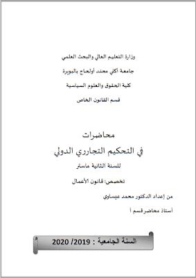 محاضرات في التحكيم التجاري الدولي من إعداد د. محمد عيساوي PDF