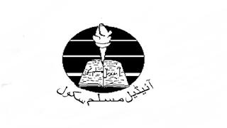 Ideal Muslim School System Jobs 2021 - School Teaching Jobs 2021 - Online Apply - hr.idealmuslimschool@gmail.com