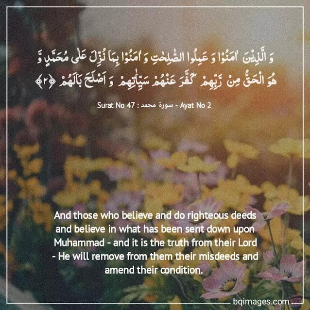 quranic verses in english