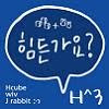 Hcube with J Rabbit - 힘든가요?