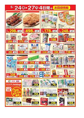 【PR】フードスクエア/越谷ツインシティ店のチラシ5/24(金)〜5/27(月) 4日間のお買得情報