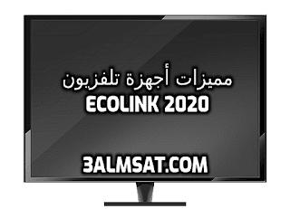 مميزات أجهزة تلفزيون Ecolink 2020